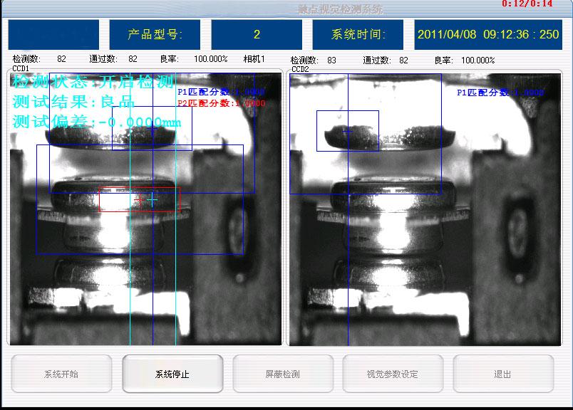 威准科技 vs-600系列 继电器视觉检测机